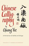 Chinese Calligraphy : an Introduction To Its Aesthetic and Technique (3RD 73 Edition)