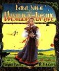 Baba Yaga & Vasilisa The Brave Russia