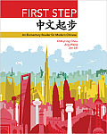 First Step: An Elementary Reader for Modern Chinese (Princeton Language Program: Modern Chinese)