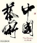 Chinese Art Book