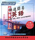 Chinese: English for Chinese Cantonese Speakers (Pimsleur Quick and Simple)