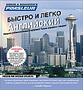 Pimsleur English for Russian Speakers Quick & Simple Course - Level 1 Lessons 1-8 CD: Learn to Speak and Understand English for Russian with Pimsleur