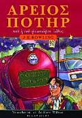 Harry Potter & the Philosophers Stone Ancient Greek Edition
