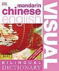 Mandarin Chinese-English Visual Bilingual Dictionary (Visual Dictionaries)