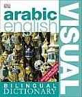 Arabic English Bilingual Visual Dictionary (Bilingual Visual Dictionary)