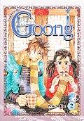 Goong, Volume 2: The Royal Palace