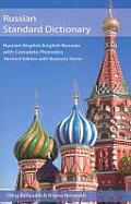 Russian English English Russian Standard Dictionary with Business Terms