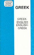 Greek English English Greek Standard