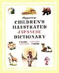 Hippocrene Children's Illustrated Japanese Dictionary: English-Japanese/Japanese-English