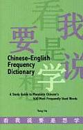 Chinese English Dictionary of the 500 Most Frequently Used Words A Study Guide to Mandarin Chinese