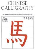 Chinese Calligraphy From Pictograph to Ideogram The History of 214 Essential Chinese Japanese Characters
