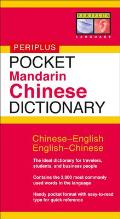 Pocket Mandarin Chinese Dictionary Chinese English English Chinese