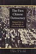 The First Chinese Democracy: Political Life in the Republic of China on Taiwan
