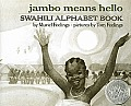 Jambo Means Hello A Swahili Alphabet Book