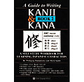 Guide to Writing Kanji & Kana #2: A Guide to Writing Kanji and Kana Book 2