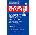 The Compact Nelson Japanese/English Character Dictionary