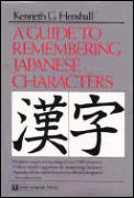 Guide To Remembering Japanese Characters (98 Edition)