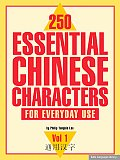 250 Essential Chinese Characters for Everyday Use: Volume 1 (Tuttle Language Library)