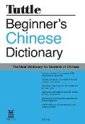 Beginner's Chinese Dictionary: [Fully Romanized]