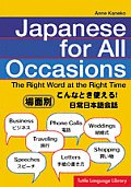 Japanese For All Occasions The Right Wo