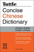 Tuttle Concise Chinese Dictionary Chinese English English Chinese
