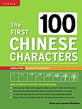 First 100 Chinese Characters The Quick & Easy Method to Learn the 100 Most Basic Chinese Characters