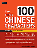 First 100 Chinese Characters: Traditiona (06 Edition)