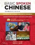 Basic Spoken Chinese: An Introduction to Speaking and Listening for Beginners [With DVD and MP3] (Basic Chinese)