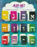 Alef Bet A Hebrew Primer