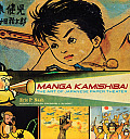 Manga Kamishibai The Art Of Japanese Paper Theater