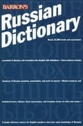 Barrons Russian Dictionary