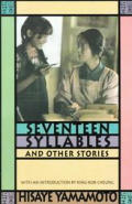 Seventeen Syllables & Other Stories