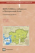 HIV/AIDS and Tuberculosis in Central Asia: Country Profiles