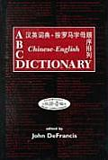 ABC Chinese-English Dictionary: Desk Reference Edition