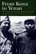 From Kona to Yenan: The Political Memoir of Koji Ariyoshi (Biography Monograph)