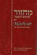 Machzor Rosh Hashanah - Compact