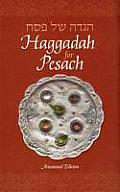 Haggadah for Pesach, Annotated Compact Edition 4.5 X 6.5