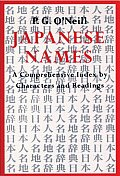 Japanese Names: A Comprehensive Index by Characters & Readings
