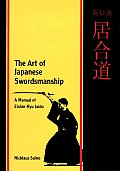 Art Of Japanese Swordsmanship A Manual of Eishin Ryu Iaido