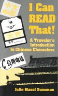 I Can Read That A Travelers Introduction To Chinese