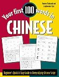 Your First 100 Words in Chinese Book Only
