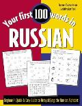 Your First 100 Words in Russian (99 Edition)
