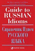 Guide To Russian Idioms