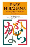 Easy Hiragana First Steps To Reading & W