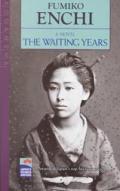 Waiting Years