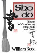 Shodo The Art Of Coordinating Mind Body