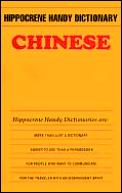 Chinese Hippocrene Handy Dictionary