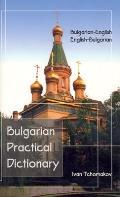 Bulgarian English English Bulgarian Dictionary