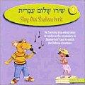 Shiru Shalom Ivrit 1