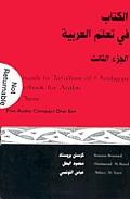 Al Kitaab Fii Taallum Al Arabiyya Text
